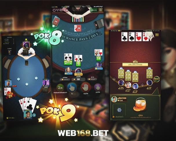 เกมไพ่ออนไลน์ มือถือ เว็บ168