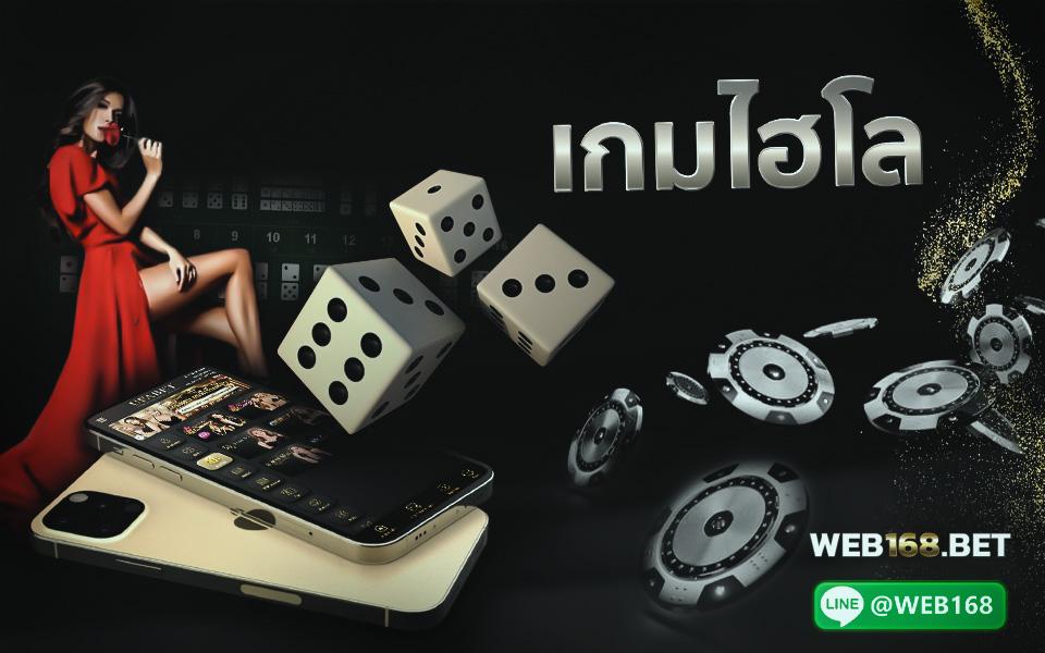 เกมไฮโล เกมลูกเต๋า เว็บ168